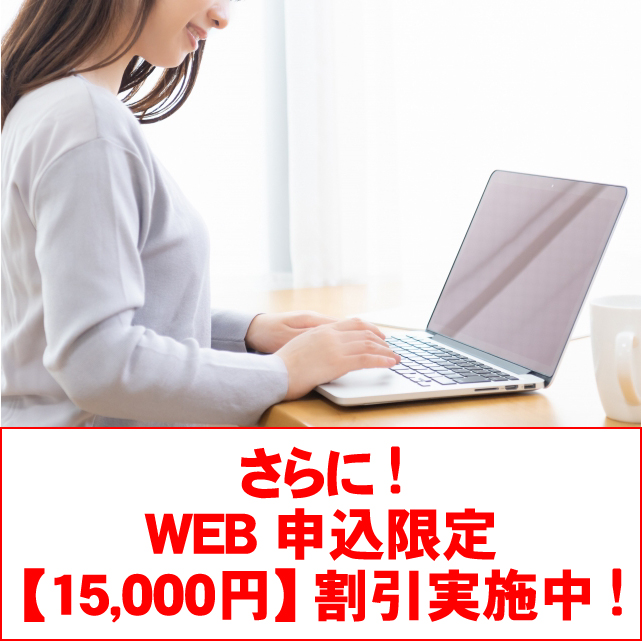 web申し込み割引