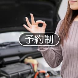 車検 予約制