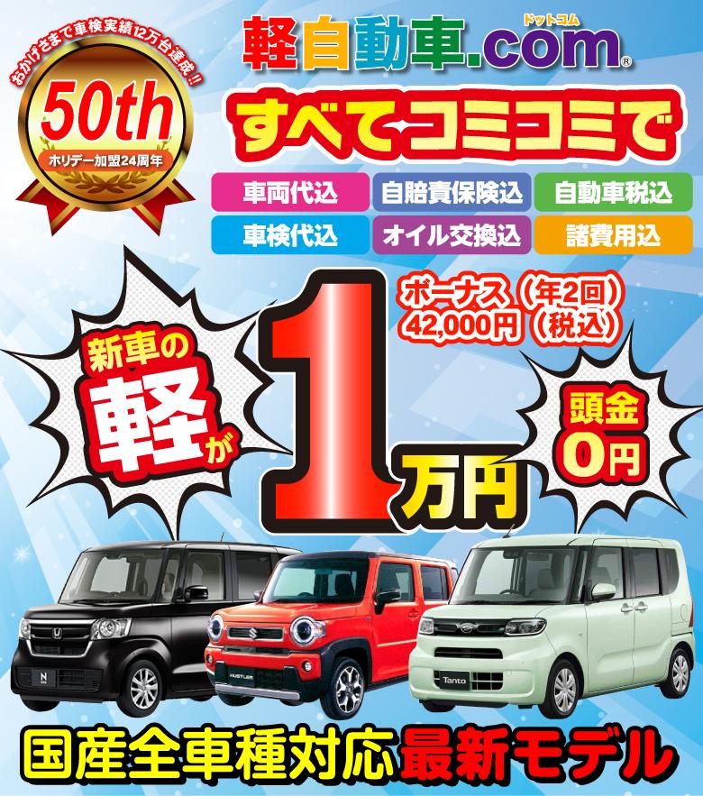 所沢自動車 軽自動車ドットコム